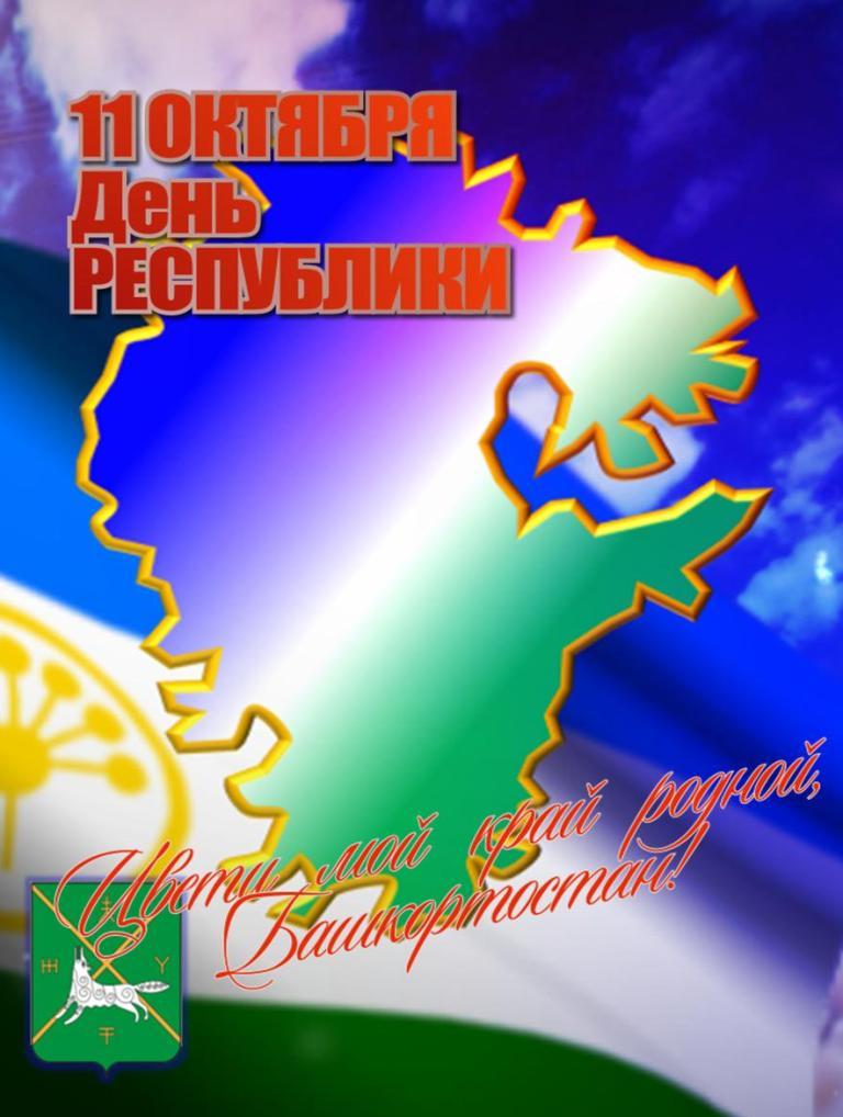 Поздравление на день республики башкортостана 154